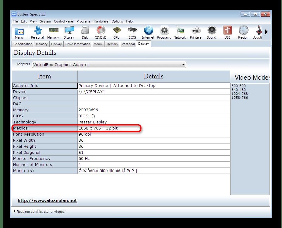 Просмотр доступного разрешения для графического адаптера в System Spec