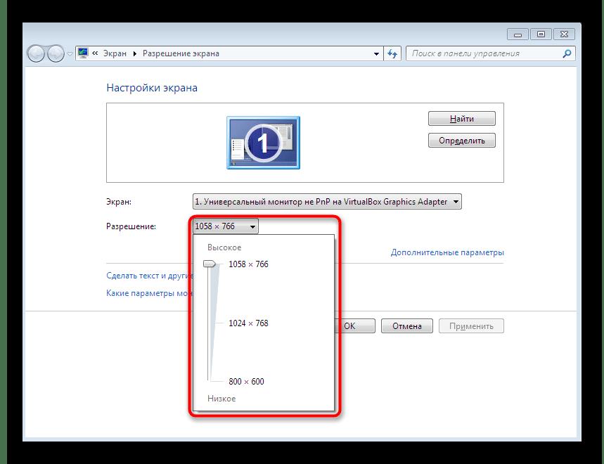 Просмотр доступных вариантов разрешения экрана в Windows 7