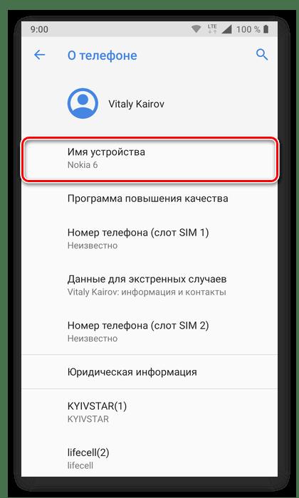 Просмотр информации об имени телефона на Android