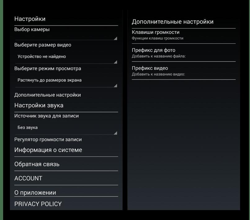Просмотр настроек в CameraFi на Android