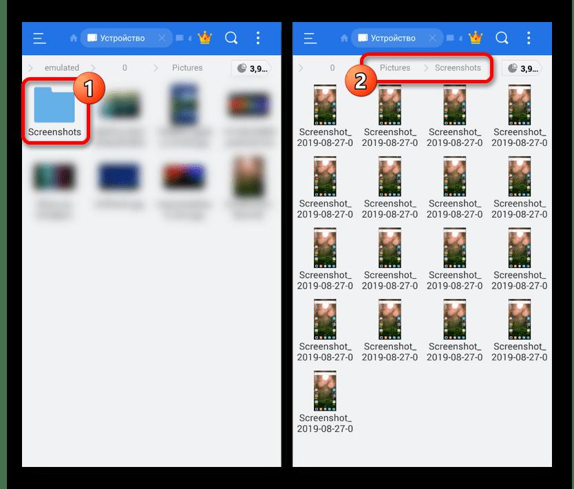 Просмотр папки со скриншотами на Huawei