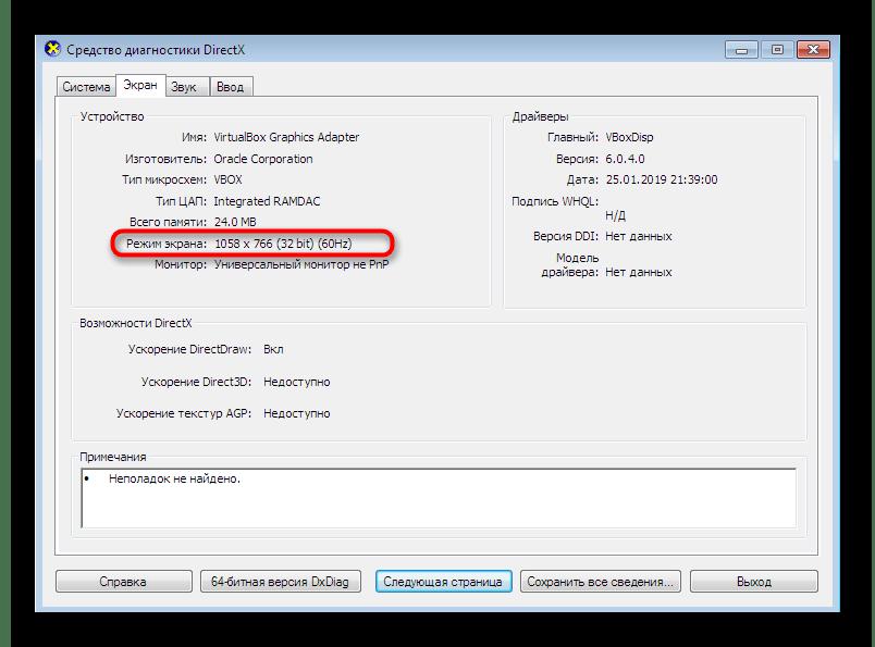 Просмотр разрешения экрана в средстве диагностики Windows 7
