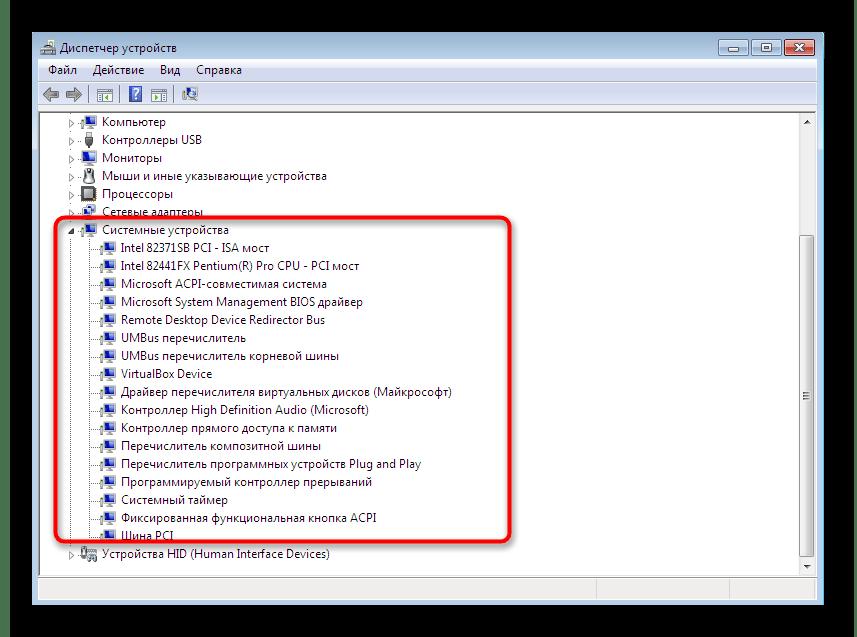 Просмотр всех подключенных комплектующих через Диспетчер устройств в Windows 7