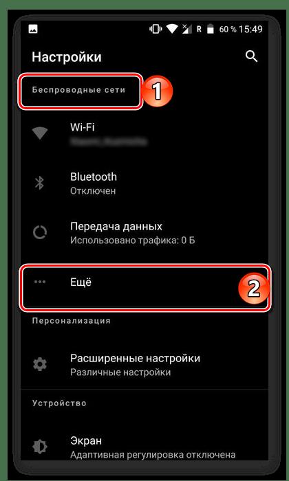 Проверка наличия NFC на телефоне с Android 7