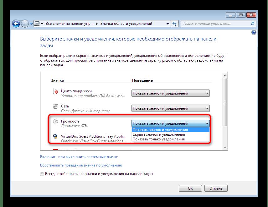 Проверка статуса значка громкости в специальном системном меню Windows 7