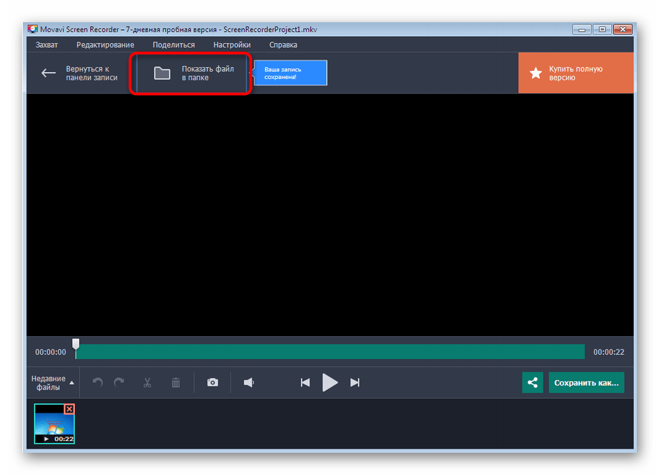 Работа в редакторе после записи видео в программе Movavi Screen Recorder Studio
