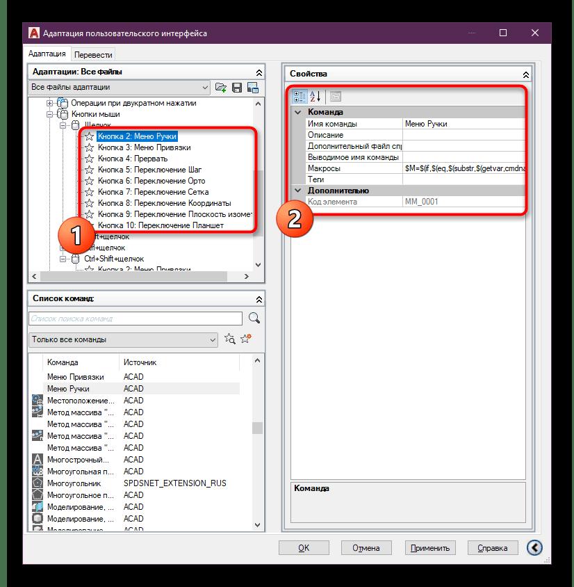 Редактирование действия кнопок мыши в программе AutoCAD