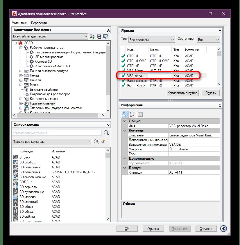 Редактирование горячих клавиш в программе AutoCAD