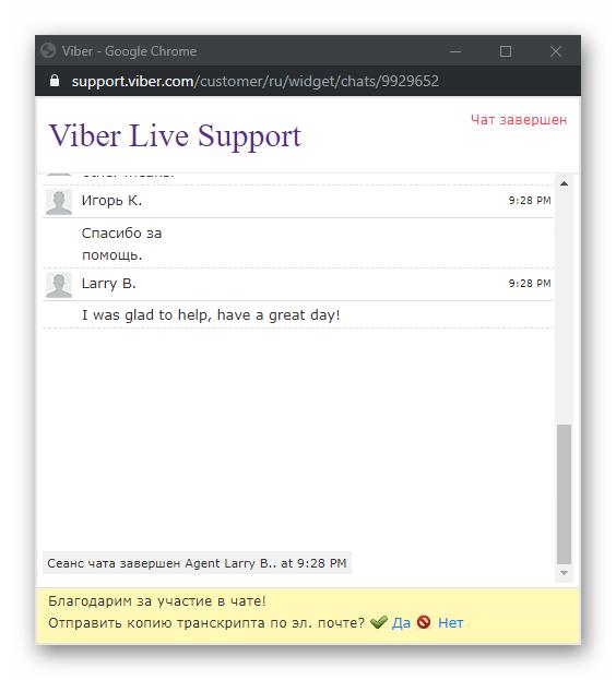 Решение проблем с активацией Viber в онлайн-чате технической поддержки мессенджера