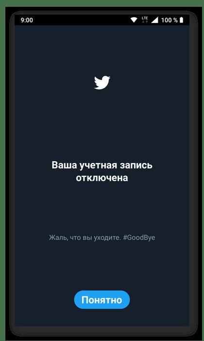 Результат успешного отключения учетной записи в приложении Twitter для Android