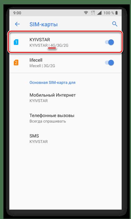 Сеть 4G LTE задана в качестве основной на телефоне с Android