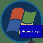 Синий экран с ошибкой dxgmms1.sys в Windows 7