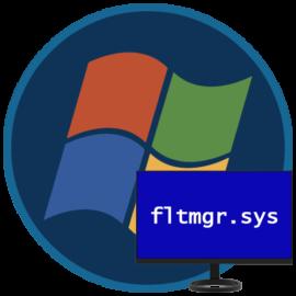 Синий экран с ошибкой fltmgr.sys в Windows 7
