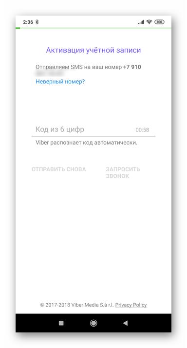 Сколько времени идет SMS c кодом активации мессенджера Viber