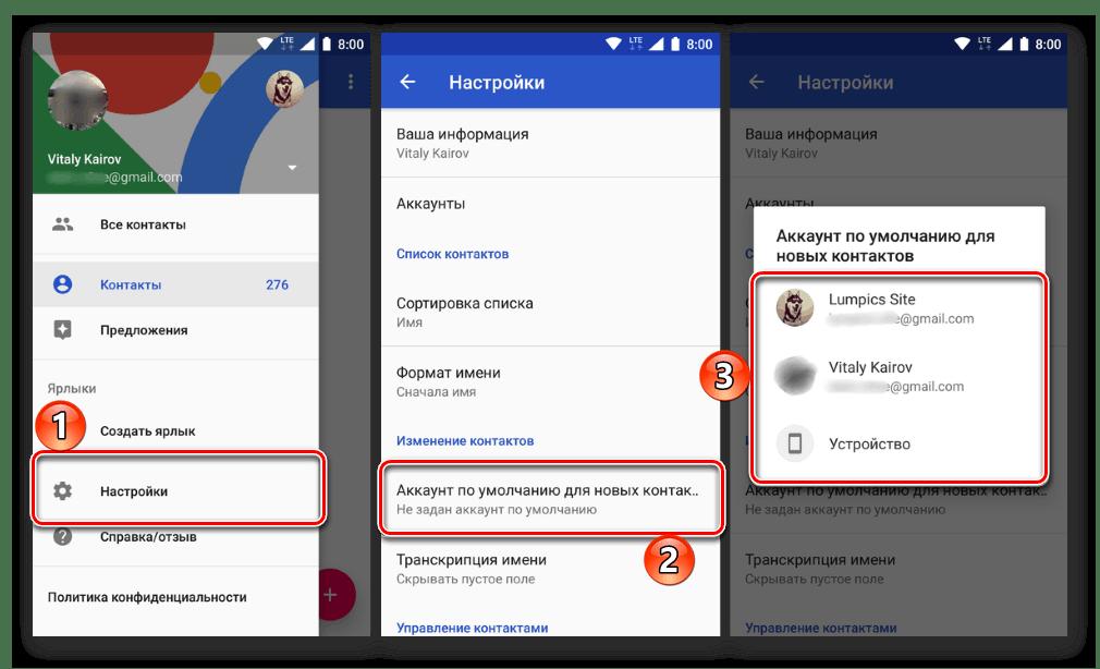 Сохранение контактов на Android в учетную запись Google