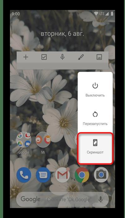 Создание скриншота на Xiaomi с чистым Android