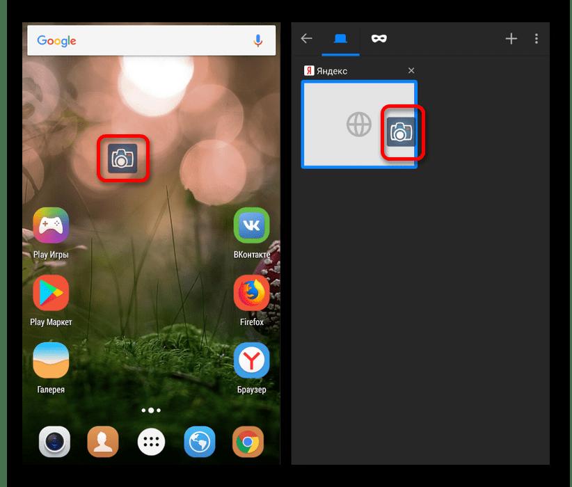 Создание скриншота в Screenshot Ultimate на телефоне Huawei