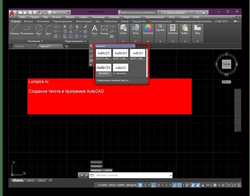 Список всех существующих стилей текста в программе AutoCAD