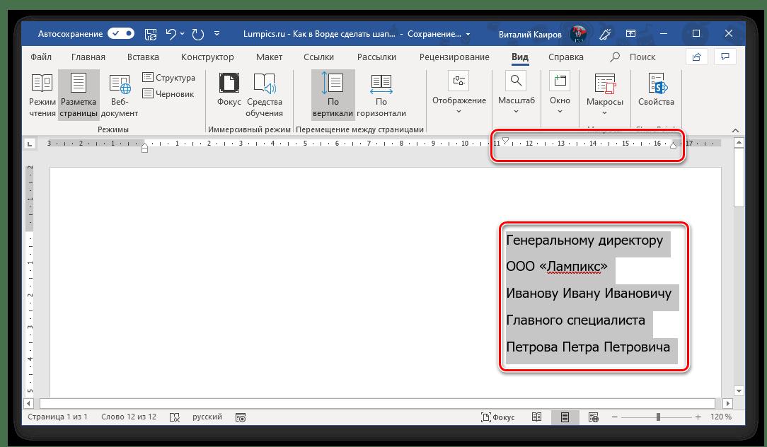 Текст шапки перемещен к правой границе в документе Microsoft Word