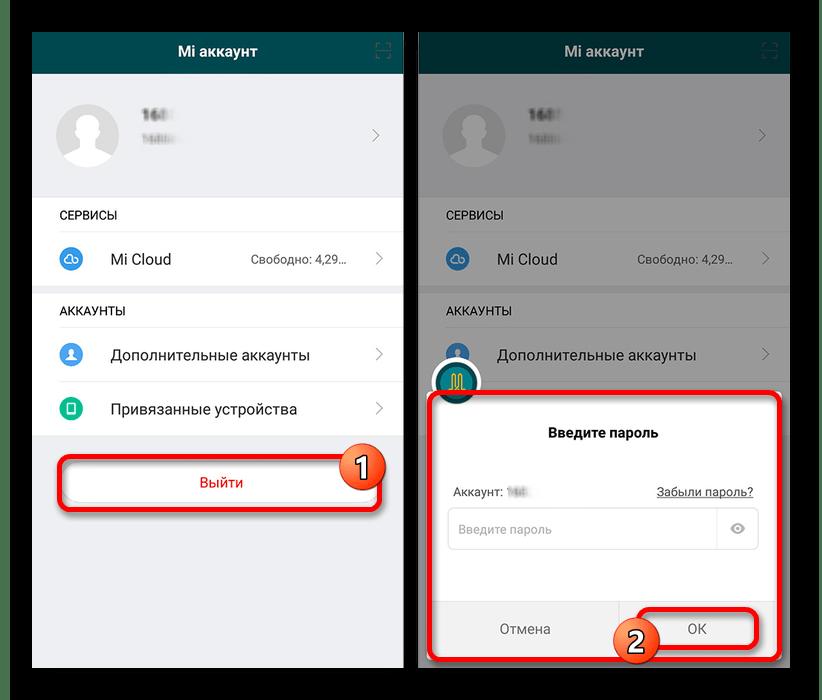 Удаление Mi-аккаунта в Настройках на Android