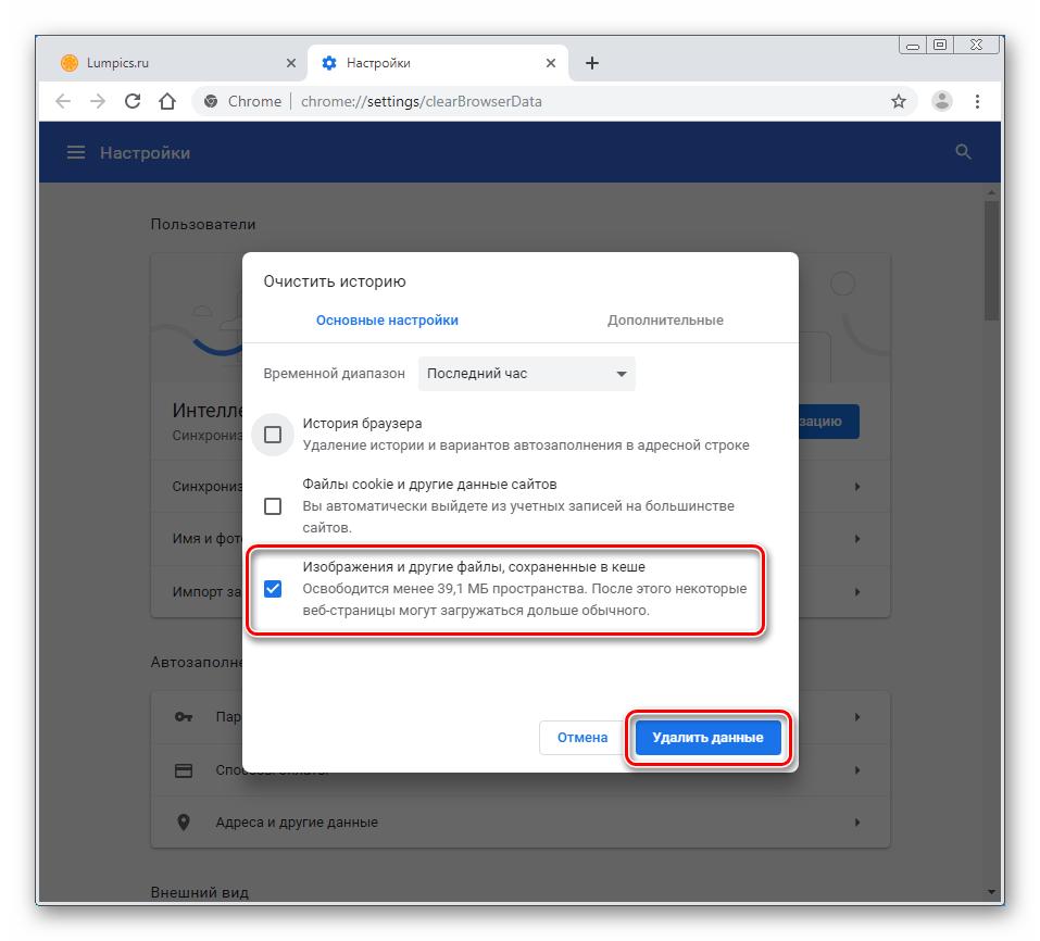 Удаление данных из кэша в браузере Google Chrome
