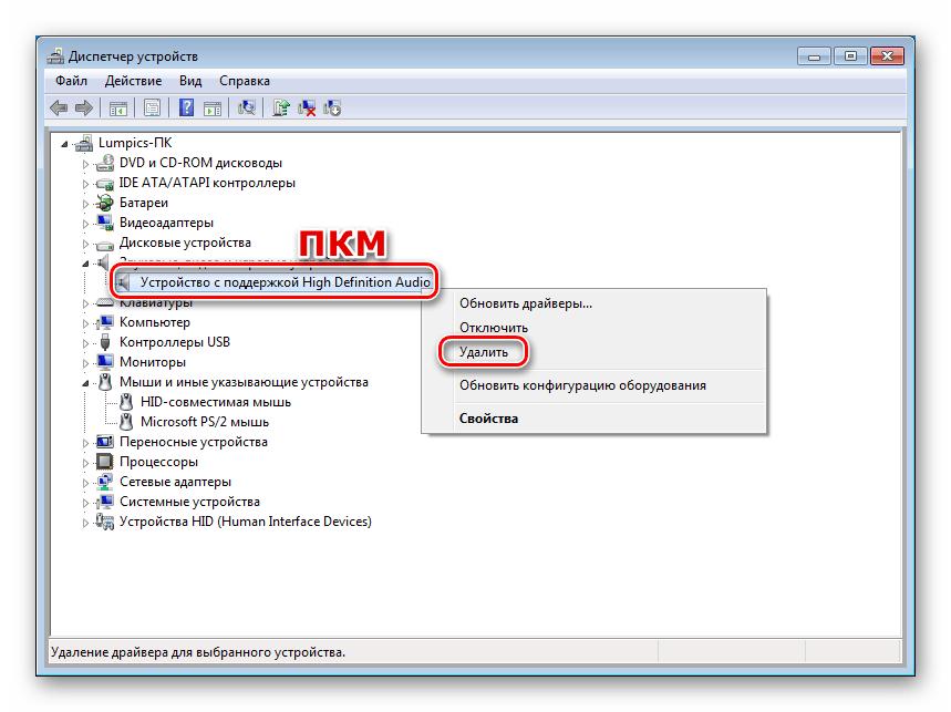 Удаление драйвера устройства в Диспетчере устройств Windows 7