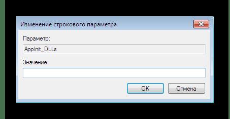 Удаление символов со строки Значение в редакторе реестра Windows 7