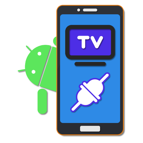 Управление телевизором с телефона на Android