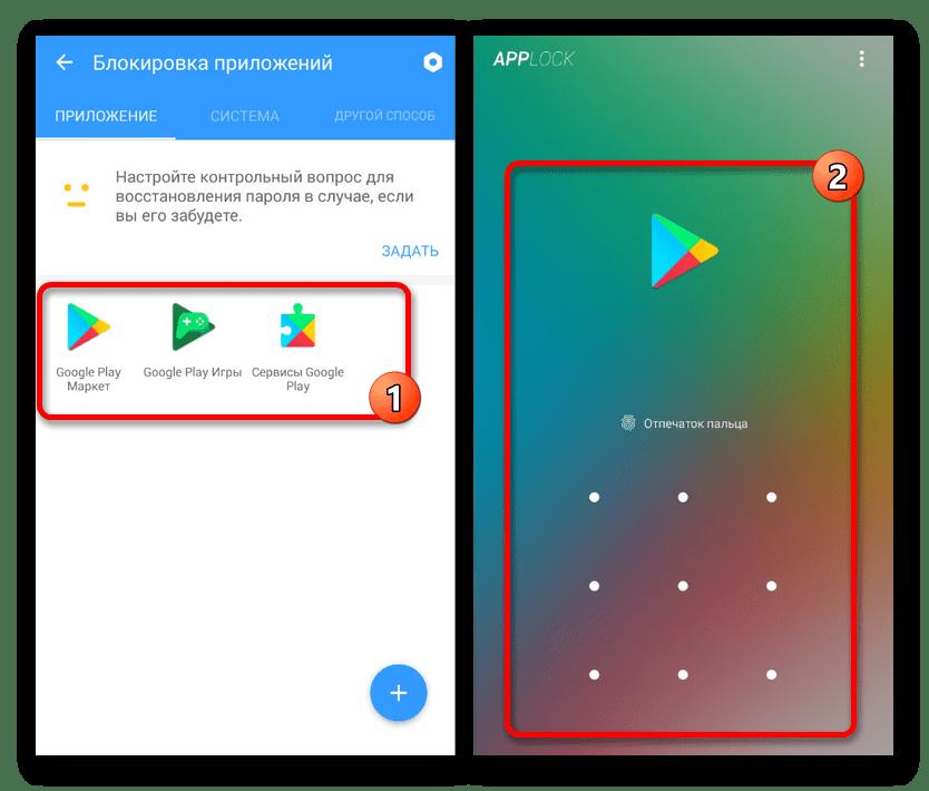 Успешная блокировка Google Play в Smart AppLock на Android