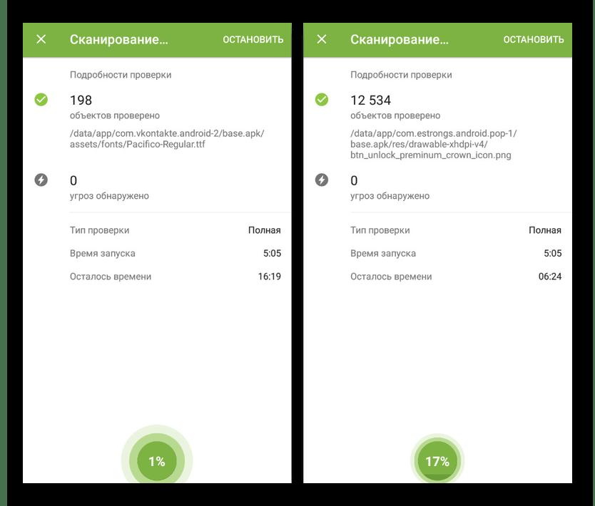 Успешное начало сканирования в Dr.Web на Android