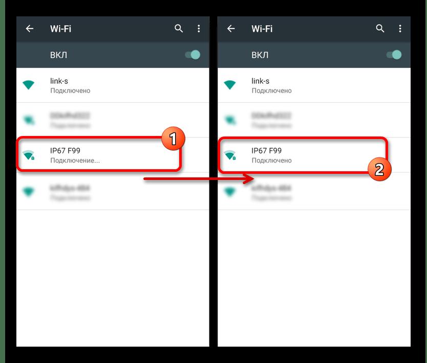 Успешное подключение Wi-Fi эндоскопа в Настройках на Android
