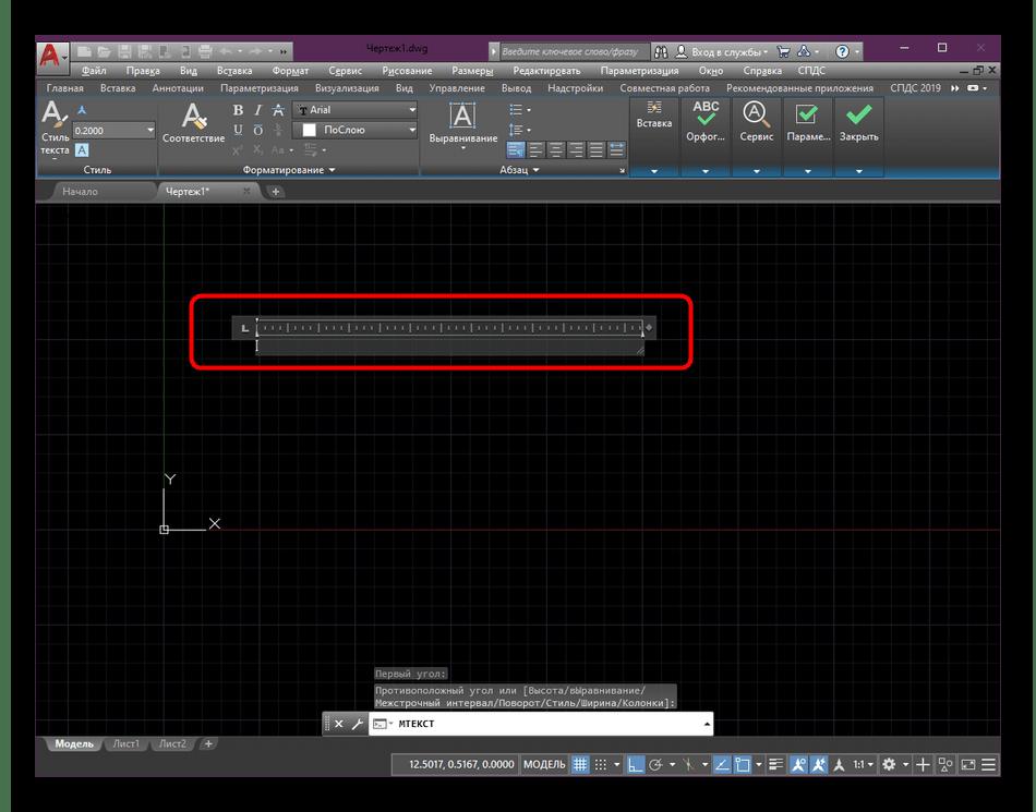 Успешное создание области для добавления надписи в программе AutoCAD