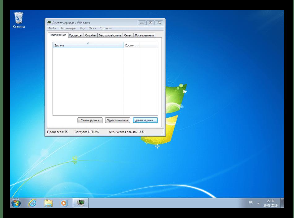 Успешный перезапуск проводника в Windows 7