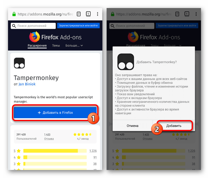 Установка Tampermonkey в Mozilla Firefox на Android