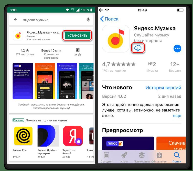 Установка Яндекс Музыки из магазина приложений на смартфон