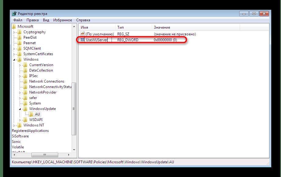 Установка названия для параметра резервного сервера обновлений Windows 7