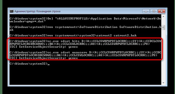 Установка новых параметров для центра обновлений Windows 7