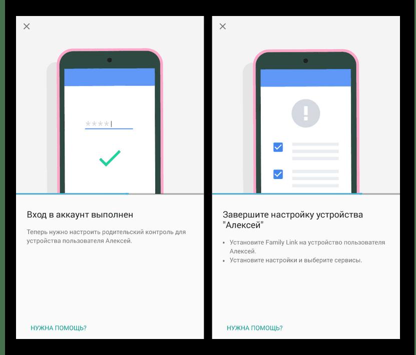 Установка родительского контроля на телефоне с Android
