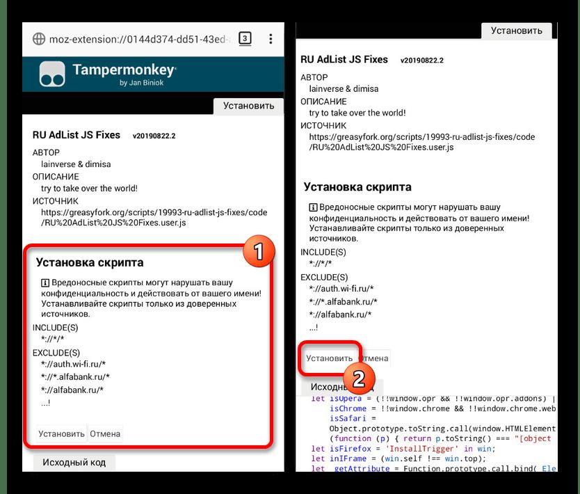 Установка скрипта для Tampermonkey в Mozilla Firefox на Android