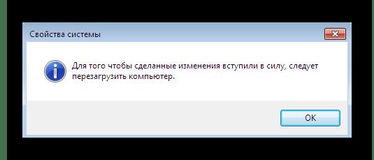 Уведомление о перезагрузке компьютера после внесения изменений в системные параметры Windows 7