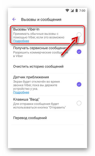 Viber деактивация опции Viber-In в мессенджере на смартфоне