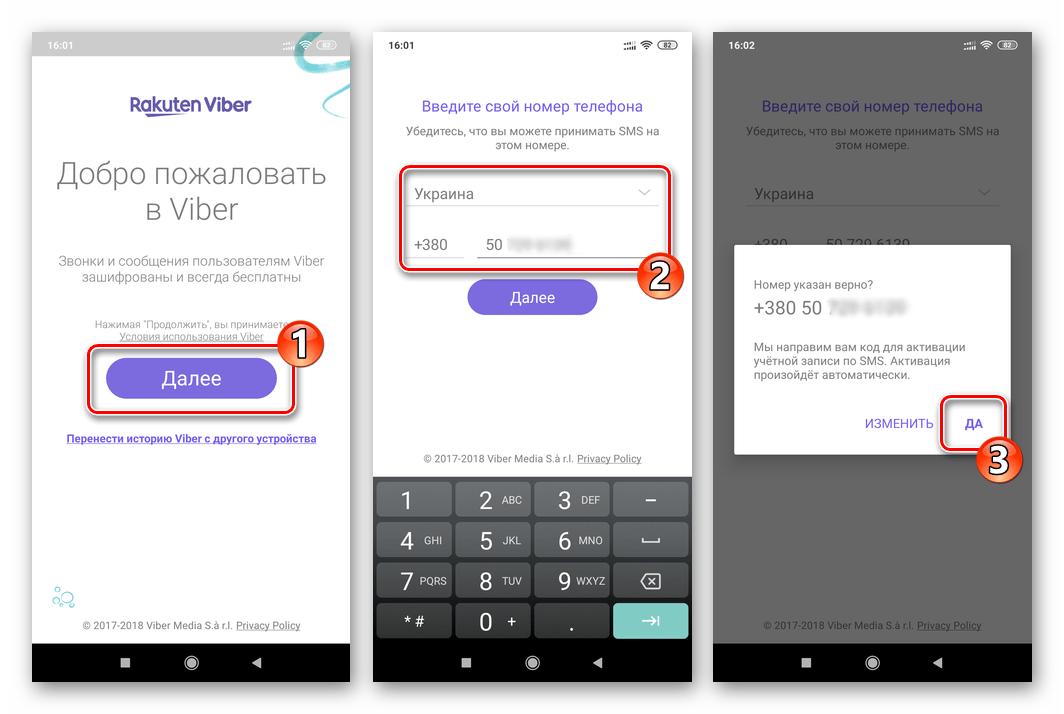 Viber для Android активация мессенджера с измененным номером телефона на новом смартфоне