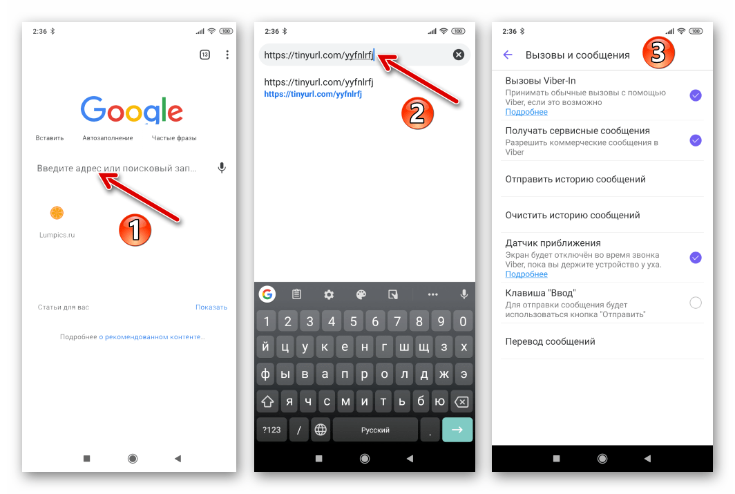Viber для Android активация опции Отправить историю сообщений в новых версиях мессенджера