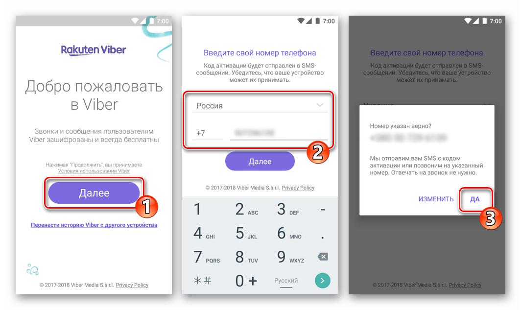 Viber для Android активация учетной записи в мессенджере