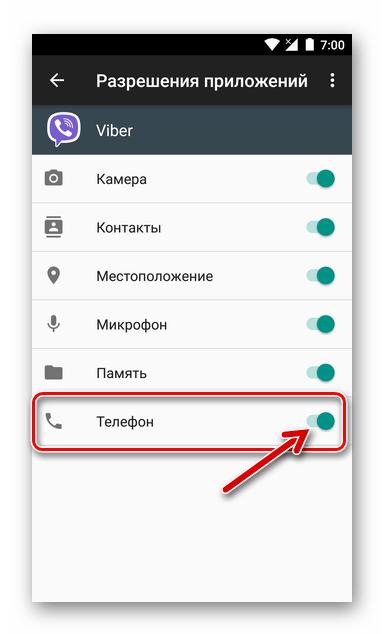 Viber для Android - доступ к модулю Телефон