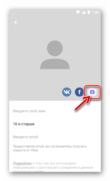 Viber для Android как добавить или сменить фото своего профиля в мессенджере
