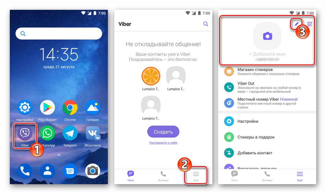 Viber для Android переход к редактированию информации профиля пользователя мессенджера