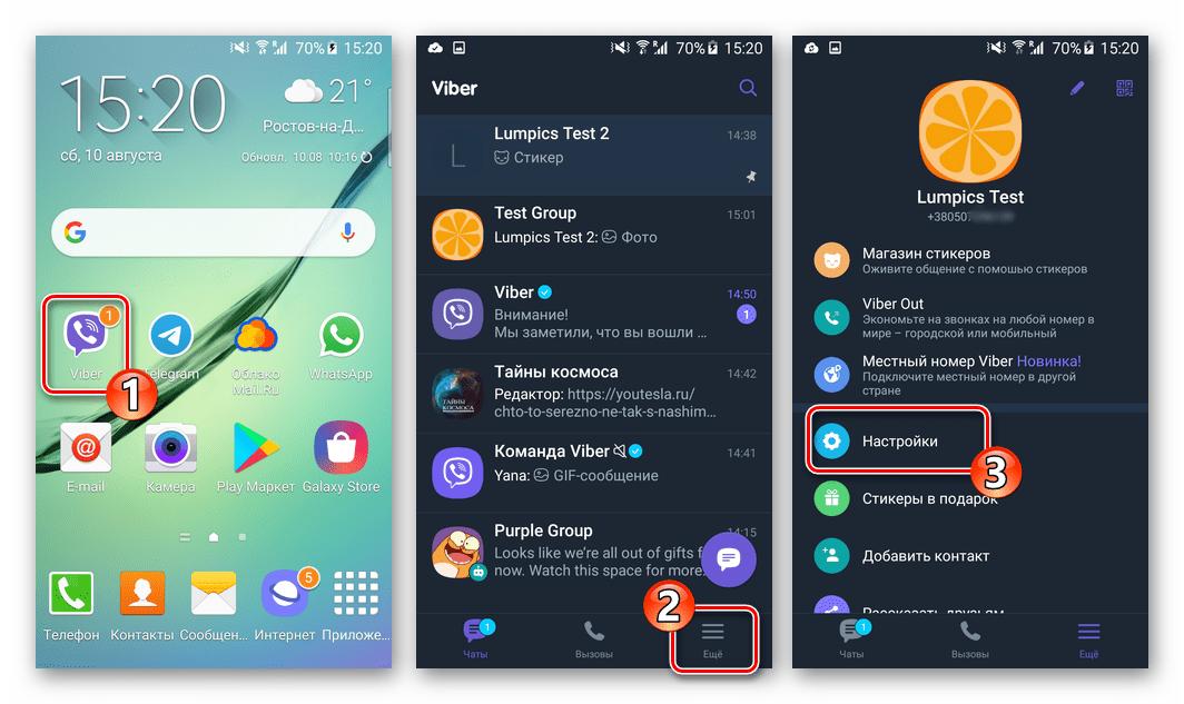 Viber для Android переход в Настройки мессенджера для смены своего номера телефона