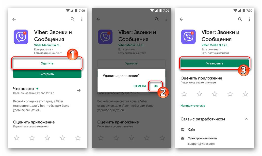 Viber для Android переустановка мессенджера для смены пользователя