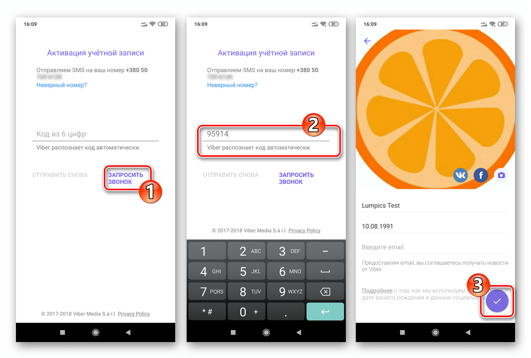 Viber для Android процесс активации существующего аккаунта в мессенджере на новом смартфоне